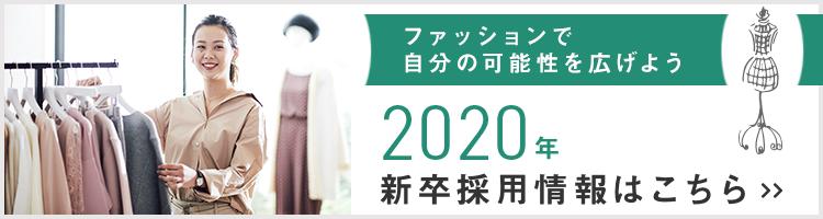 ファッションで自分の可能性を広げよう 2020年新卒採用情報はこちら